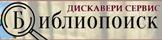 БиблиоПоиск - Государственный университет 'Дубна'- поисковый (дискавери)  сервис «единого окна» для каталогов библиотеки, ЭБС и полнотекстовых баз данных.